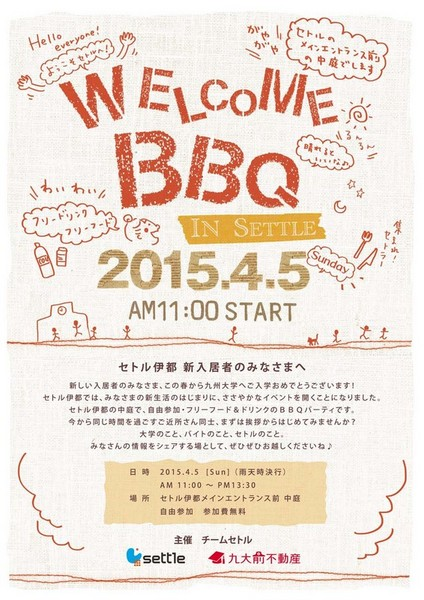 新入居者歓迎BBQパーティを開催しました!